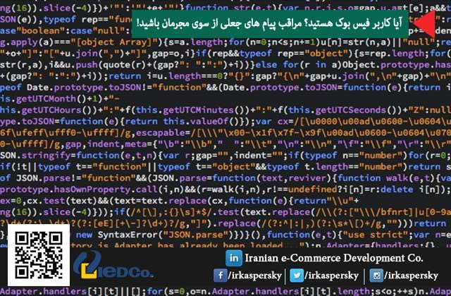 آیا کاربر فیس بوک هستید؟ مراقب پیام های جعلی از سوی مجرمان باشید!