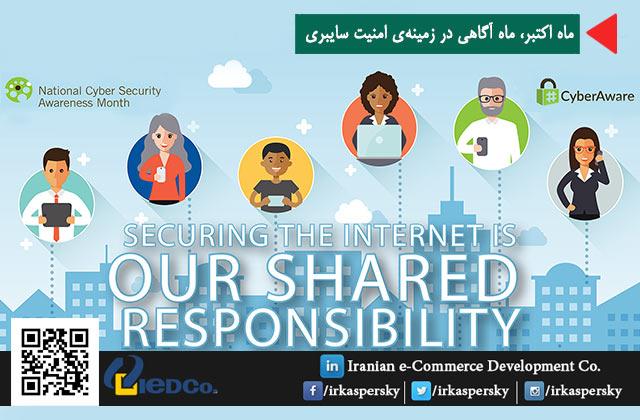 ماه اکتبر، ماه آگاهی در زمینهی امنیت سایبری
