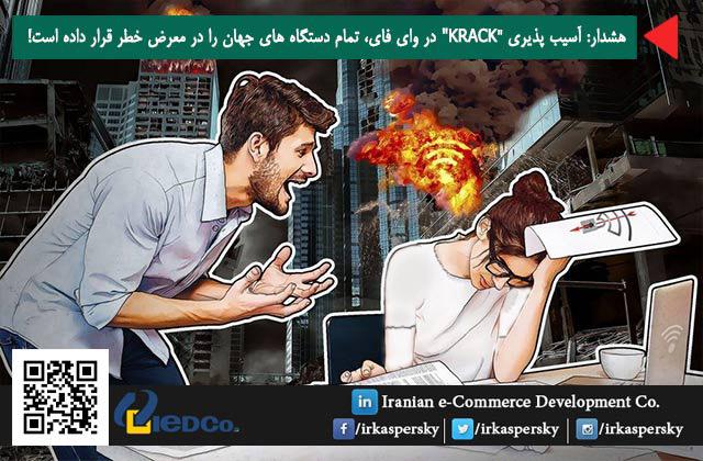 """هشدار: آسیب پذیری"""" KRACK"""" در وای فای، تمام دستگاه های جهان را در معرض خطر قرار داده است!"""