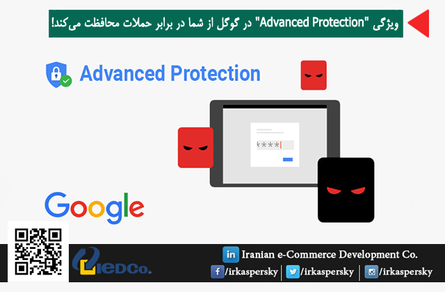 """ویژگی """"Advanced Protection""""در گوگل از شما در برابر حملات محافظت میکند!"""