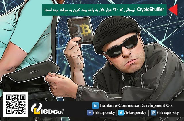 CryptoShuffler: تروجانی که 140 هزار دلار به واحد بیت کوین به سرقت برده است!