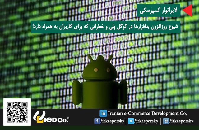لابراتوار کسپرسکی: شیوع روزافزون بدافزارها در گوگل پلی و خطراتی که برای کاربران به همراه دارد!