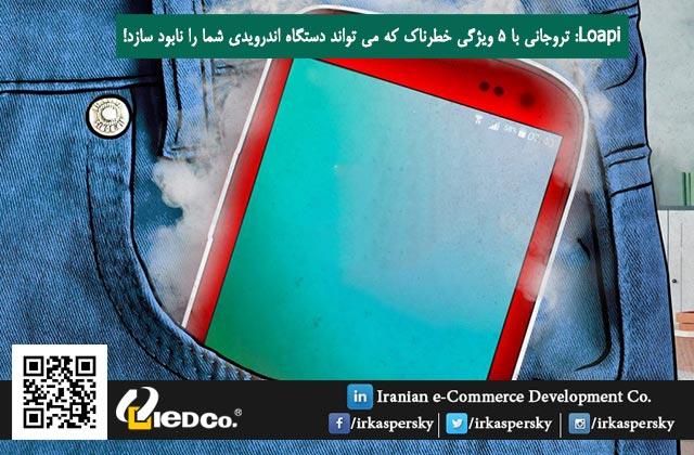 Loapi: تروجانی با 5 ویژگی خطرناک که می تواند دستگاه اندرویدی شما را نابود سازد!