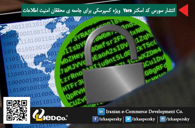 انتشار سورس کد اسکنر Yara  ویژه کسپرسکی برای جامعه ی محققان امنیت اطلاعات