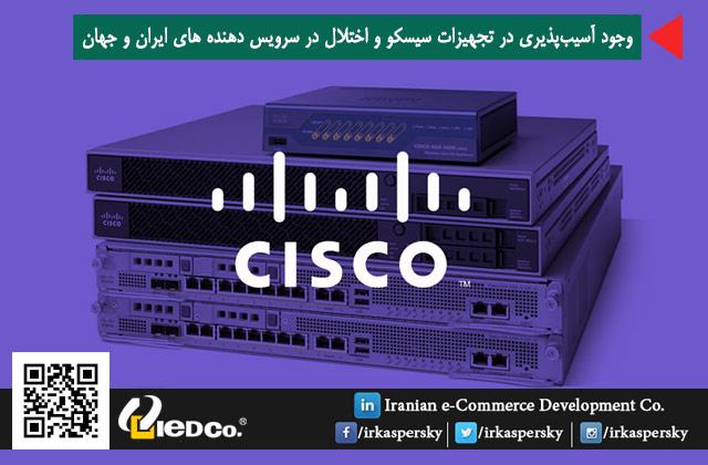 وجود آسیبپذیری در تجهیزات سیسکو و اختلال در سرویس دهنده های ایران و جهان