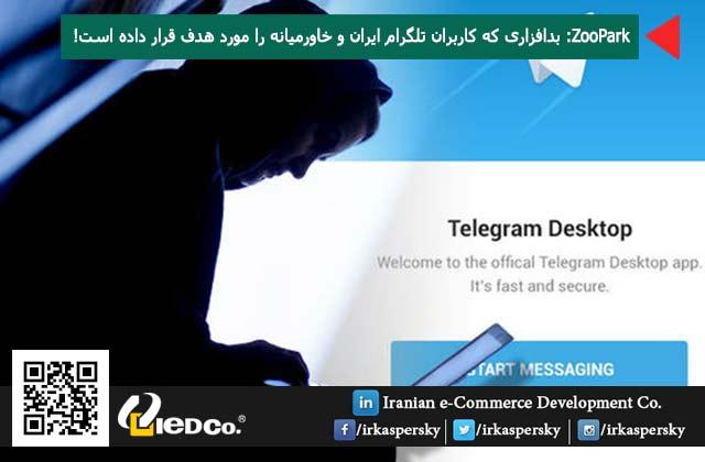 ZooPark: بدافزاری که کاربران تلگرام ایران و خاورمیانه را مورد هدف قرار داده است!