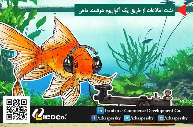 نشت اطلاعات از طریق یک آکواریوم هوشمند ماهی