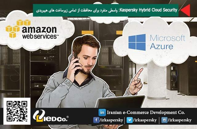 Kaspersky Hybrid Cloud Security: واسطی منفرد برای محافظت از تمامی زیرساخت های هیبریدی