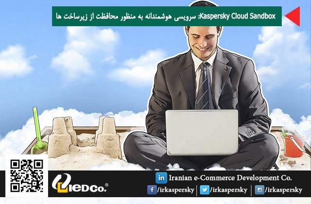Kaspersky Cloud Sandbox: سرویسی هوشمندانه به منظور محافظت از زیرساخت ها