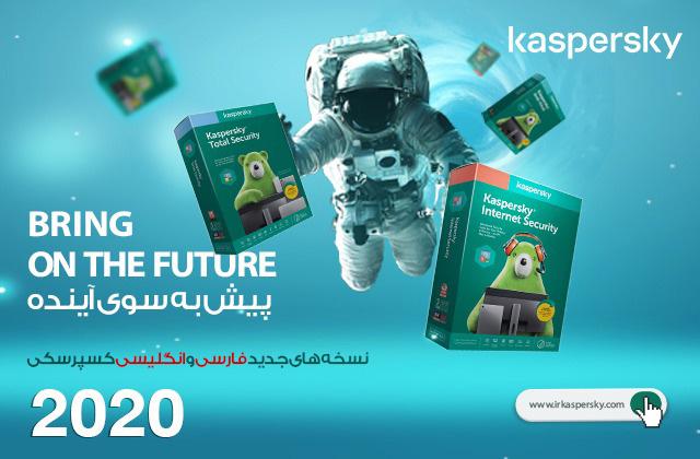 همزمان با آغاز سال نو میلادی نسخه های فارسی کسپرسکی 2020 به بازار آمد