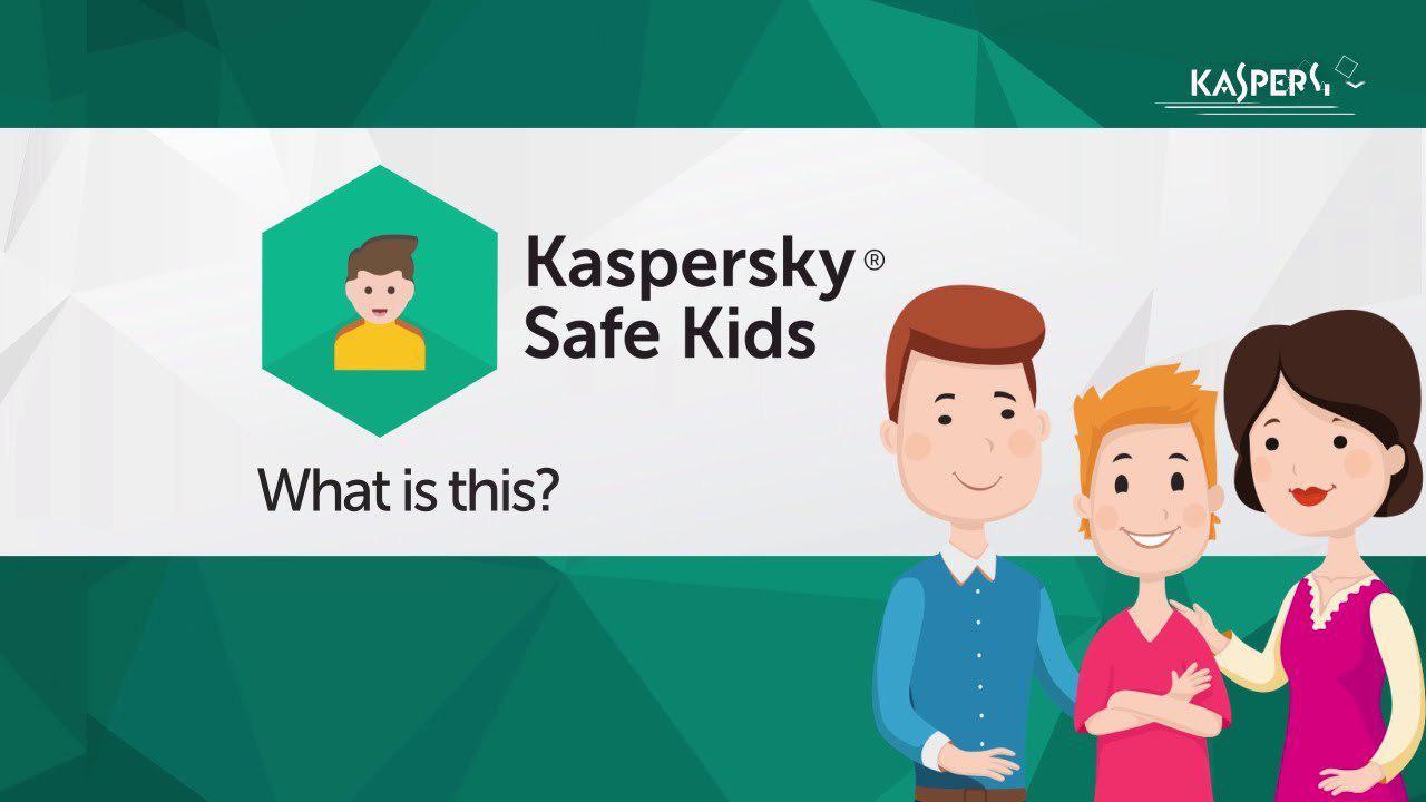 محافظت از فرزندان خود در فضای سایبری با کسپرسکی سیف کیدز