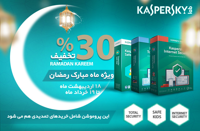 30% تخفیف ویژه کسپرسکی به مناسبت ماه مبارک رمضان
