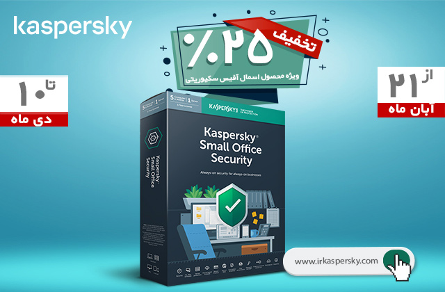 25% تخفیف ویژه محصول Kaspersky Small Office Security