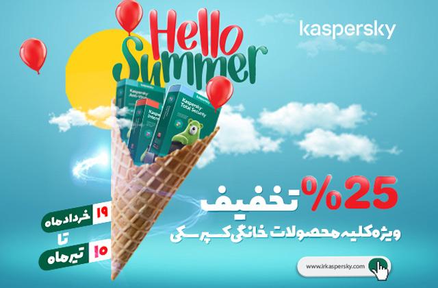 تخفیف 25 درصدی محصولات خانگی کسپرسکی در جشنواره «سلام تابستان»